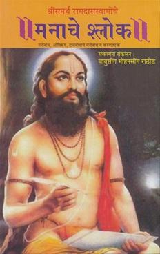 Shrisamarth Ramdasswaminche Manache Shlok