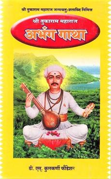 Shree Tukaram Maharajanchi Abhang Gatha