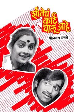 Shantecha Karta Chalu Ahe