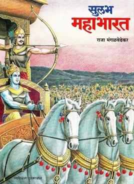Sulabh Mahabharat