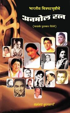 Bharatiy Chitrapatsrushtiche Anmol Ratna