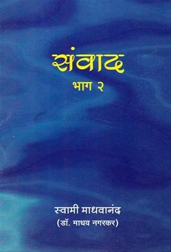 Sanvad - Bhag 2