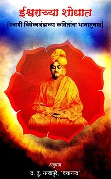 Ishwarachya Shodhat