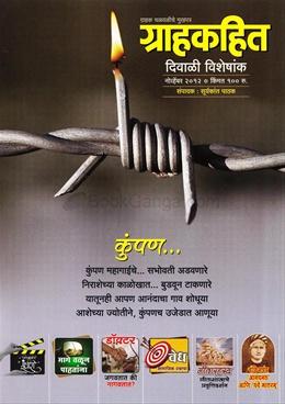 Grahakhit (2012)