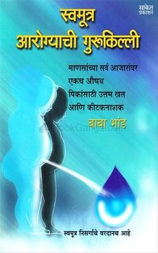 Swamutra Arogyachi Gurukilli