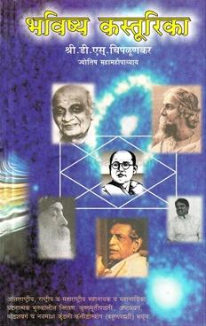 Bhavishya Kasturika