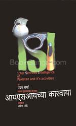 ISI chya Karvaya