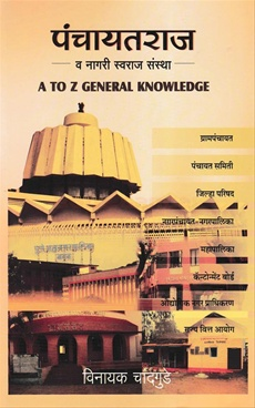 Panchayatraaj Va Nagari Swaraj Sanstha