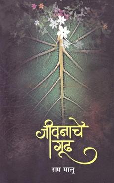 Jivanache Gudh