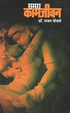 Samagra Kamjivan