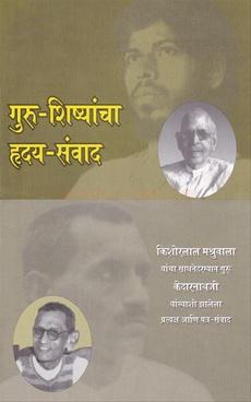 Guru Shishyancha Hradaysanvad