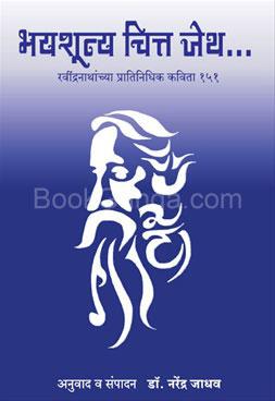Bhayshunya Chitta Jeth...