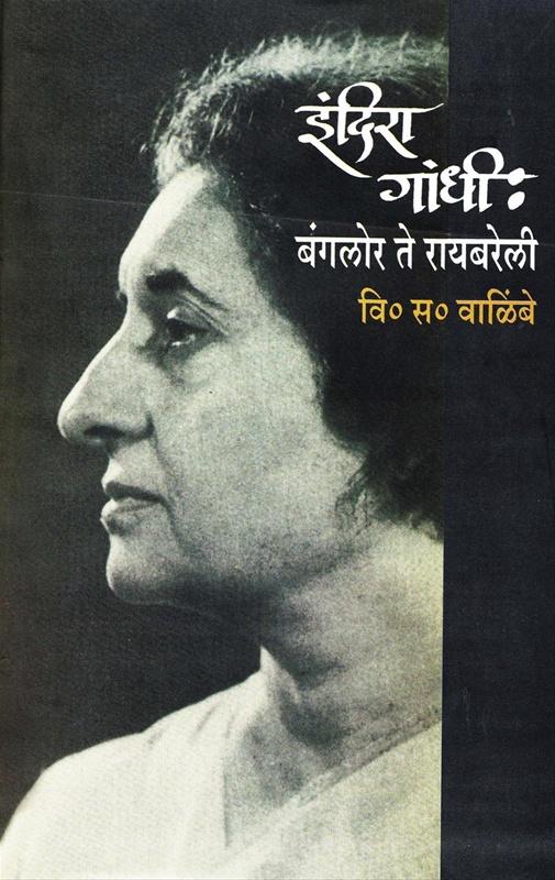 इंदिरा गांधी बंगलोर ते रायबरेली