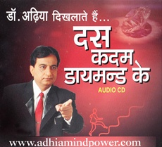 Das Kadam Diamond Ke (CD)
