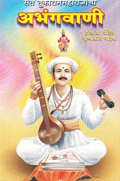 Tukaram Maharajanchi Abhangwani