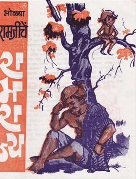 Bholya Ramjiche Ramrajya