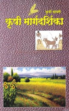 Krushi Dairy Krushi Margadarshika