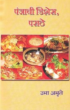 Punjabi Dishes, Parathe