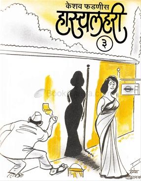 Hasyalahari Bhag 3