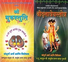 Shri Gurustuti Ani Shri Dattatreystotra