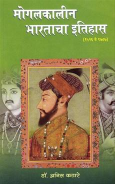 Mogalkalin Bharatacha Itihas