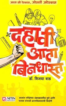 Dahavi Aata Bindhast
