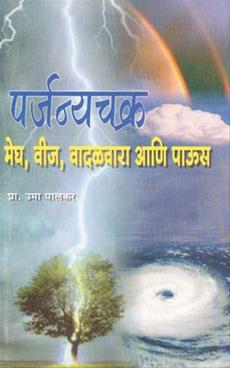 Parjanyachakra