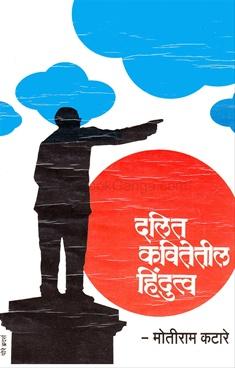 Dalit Kavitetil hindutva