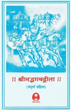 Shrimadbhagvadgita ( Sampurna Sanhita)