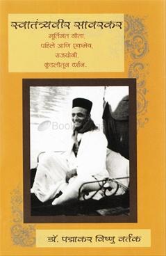 Swatantryavir Sawarkar - Murtimant Geeta
