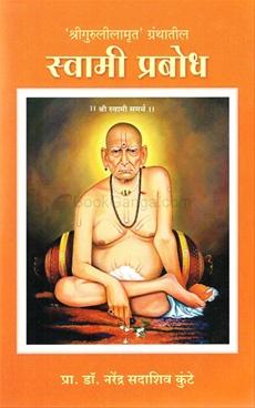 Swami Prabodh