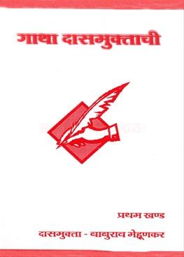 Gatha Dasmuktachi Pratham Khand