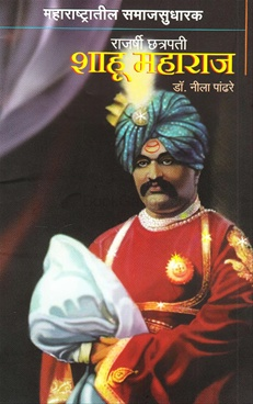 Maharashtratil Samajsudharak : Rajarshi Chhatrapati Shahu Maharaj