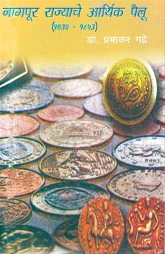 Nagpur Rajyache Arthik Pailu : 1730 - 1853