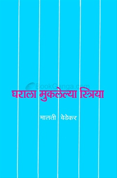 Gharala Muklelya Striya Va Kalachi Chahul