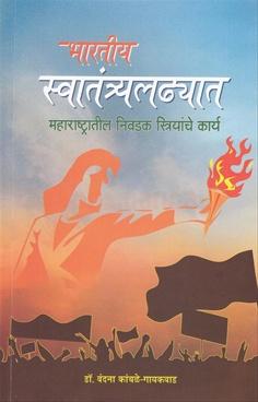 Bharatiy Swatantry Ladhyat Maharashtratil Nivadak Striyanche Karya