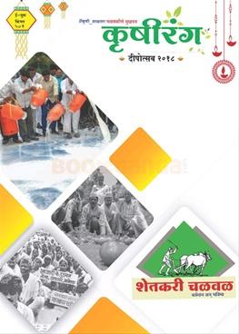 Krushirang Deepotsav 2018