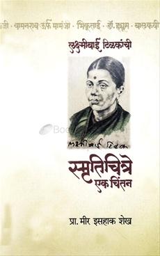 Lakshmibai Tilakanchi Smrutichitre : Ek Chintan