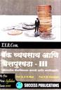 बँक व्यवसाय आणि वित्तपुरवठा - III