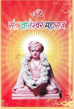 Sant Dnyaneshwar Maharaj