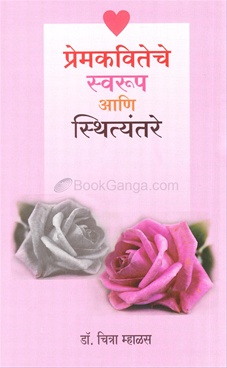 Premkaviteche Swarup Aani Sthityantare