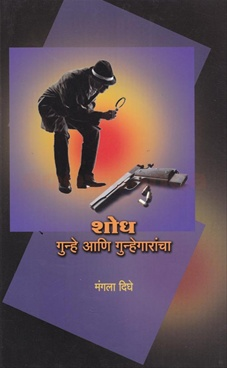 Shodh Gunhe Ani Gunhegarancha