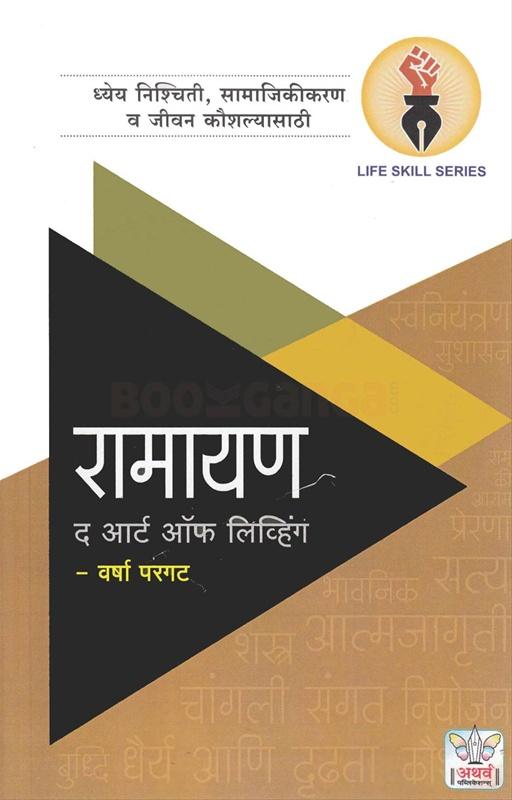 रामायण द आर्ट ऑफ लिव्हिंग
