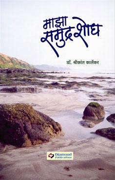 Majha Samudrashodh