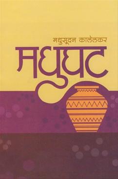 Madhughat