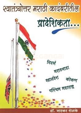 Swatantryottar Marathi Kadambaritil Pradeshikata