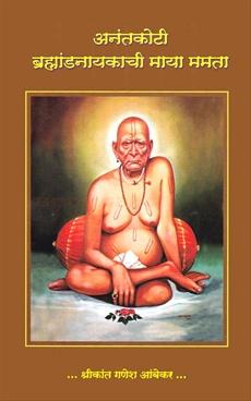 Anantakoti Bramhandnayakachi Maya Mamata