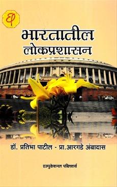 Bharatatil Lokprashasan
