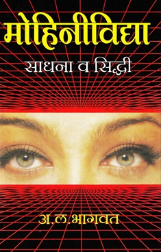 Mohinividya Sadhana V Sidhdi