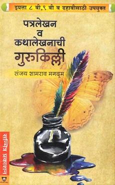 Patralekhan Va Kathalekhanachi Gurukilli
